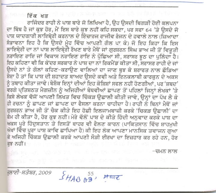 Shabad letter-July-Sep.09