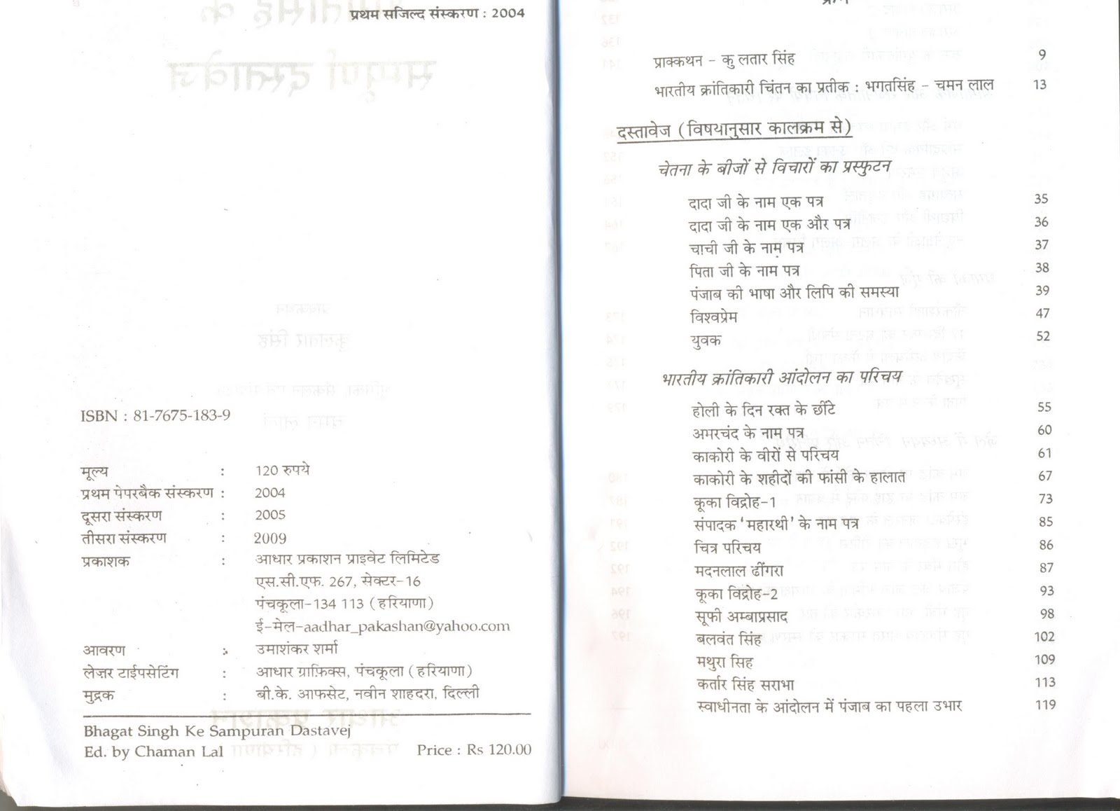 hindi essay on bhagat singh hindi short essay bhagat singh hintonsorchard com