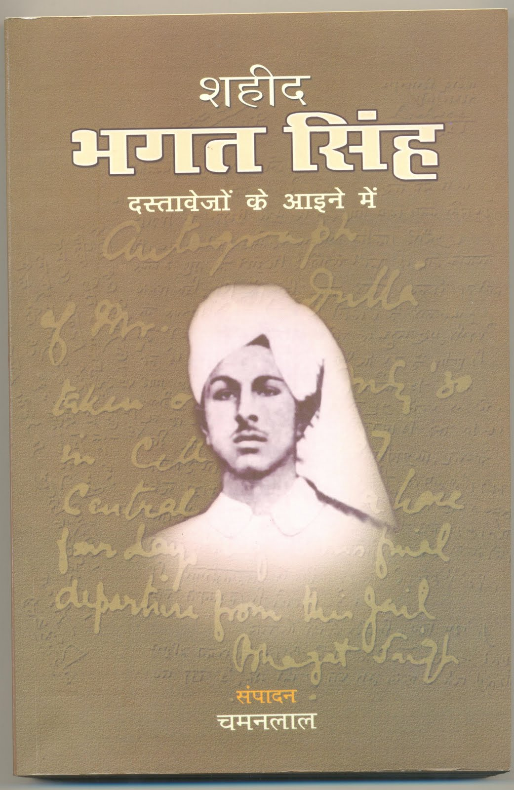 example of hindi essay on bhagat singh when he was in class nine he joined the non cooperation movement then try our essay challenge was involved in an bhagat singh hindi