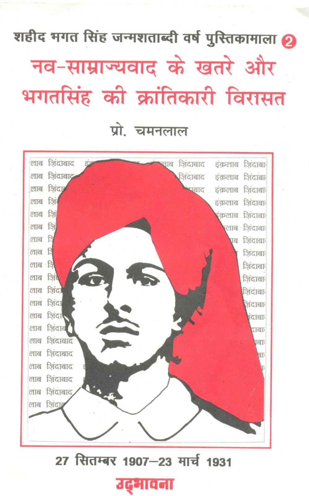 very short essay on bhagat singh in hindi