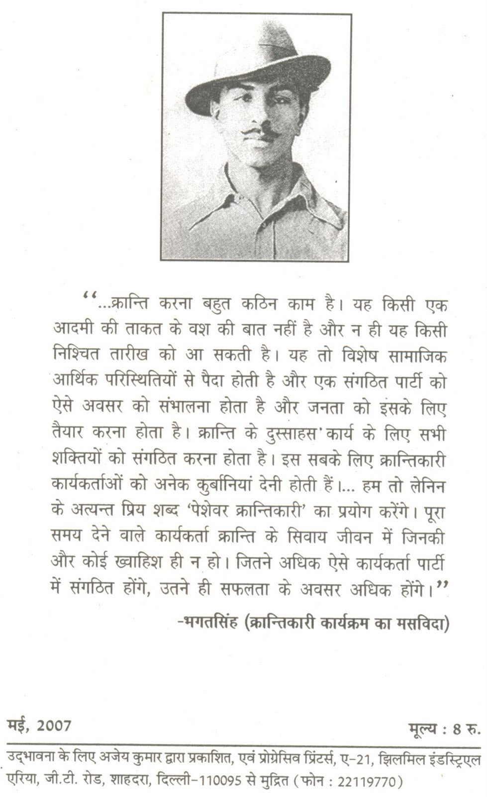 essay on mother teresa in hindi top ideas about mother teresa  bhagat singh essay an essay on bhagat singh for students kids and essay on bhagat singhessay