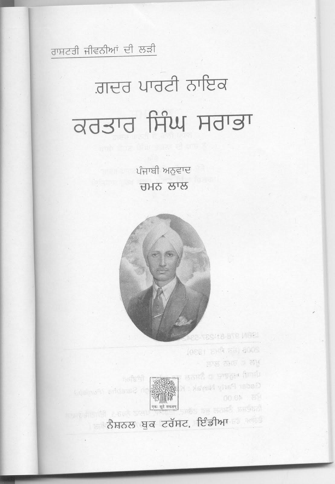 books on bhagat singh in english pdf