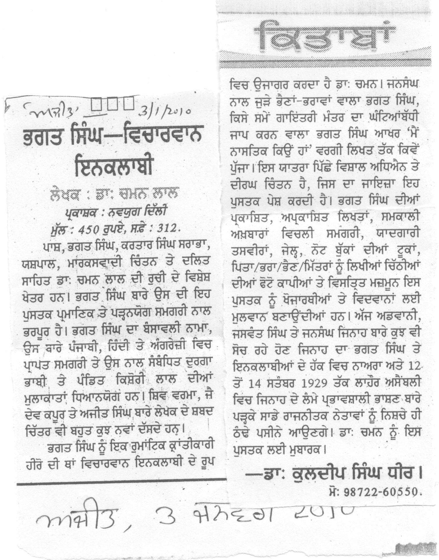 Daily ajit, Jalandhar