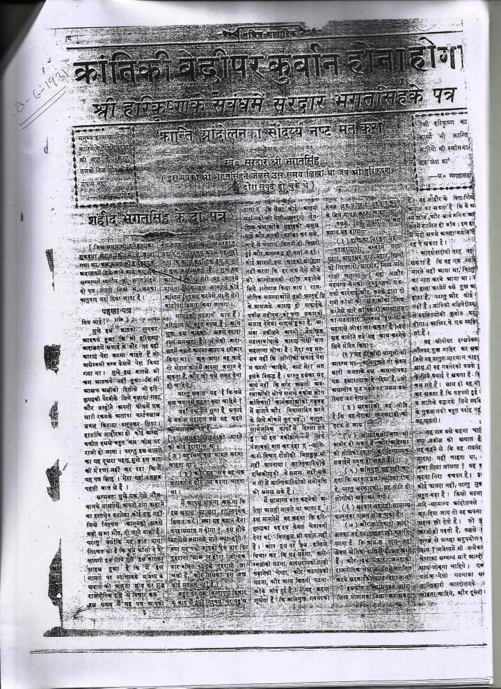 The Lost Letter of Bhagat Singh-Found in Hindu Punch