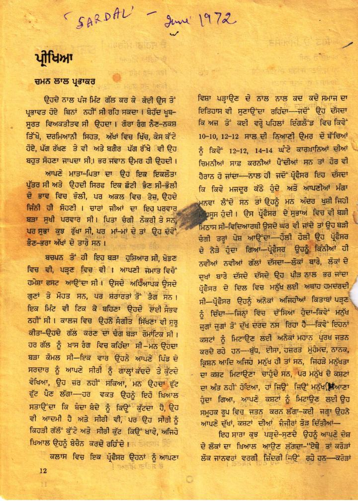 essay on corruption in punjabi