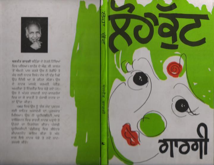 Balwant Gargi's classic play-Loha Kutt-The Blacksmith