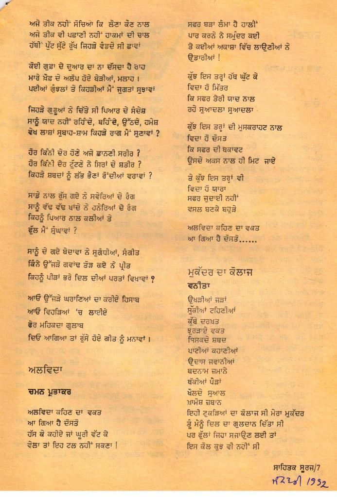 Poem Alvida-Sahitak Suraj-Jan.72