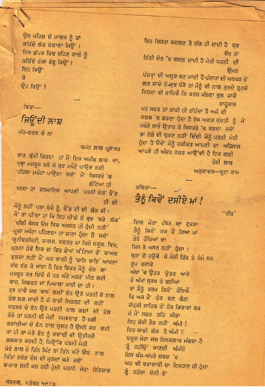 essay on myself in punjabi