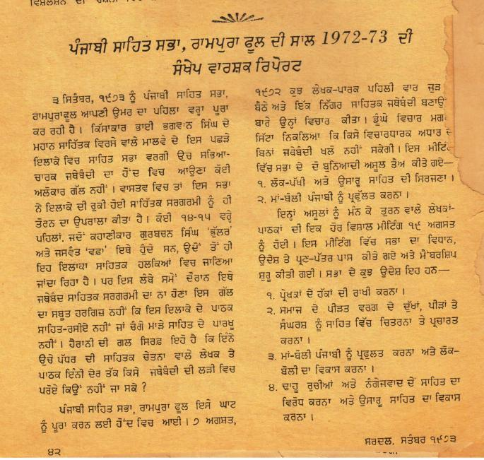 Punjabi Sahit Sabha Rampura Phul report-1973