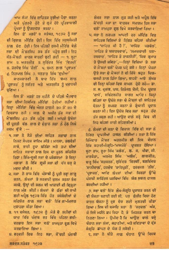 Rampura Phul literary report-Sep.73-Sardal  (2)