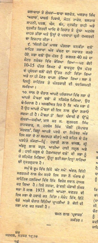 Rampura Phul literary report-Sep.73-Sardal  (3)