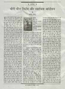 Chauri Chaura review-Kathadesh-Sep (1)