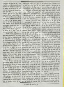 Chauri Chaura review-Kathadesh-Sep (2)