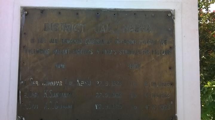 Nabha high security jail (7)