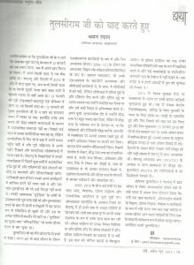 On Tulsi Ram-Baya-June 2015