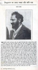 Pash article-Pashyanti-Jan.-March 1994 (1)