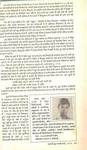 Pash article-Pashyanti-Jan.-March 1994 (2)