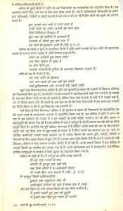 Pash article-Pashyanti-Jan.-March 1994 (3)