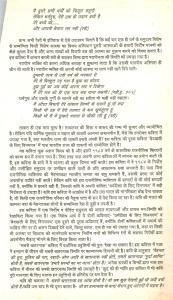 Pash article-Pashyanti-Jan.-March 1994 (4)