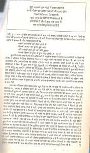 Pash article-Pashyanti-Jan.-March 1994 (5)