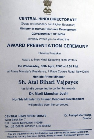 MHRD Award-2000-1 (11)