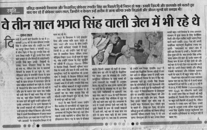 On Randhir Singh-Bhaskar-28-2-16