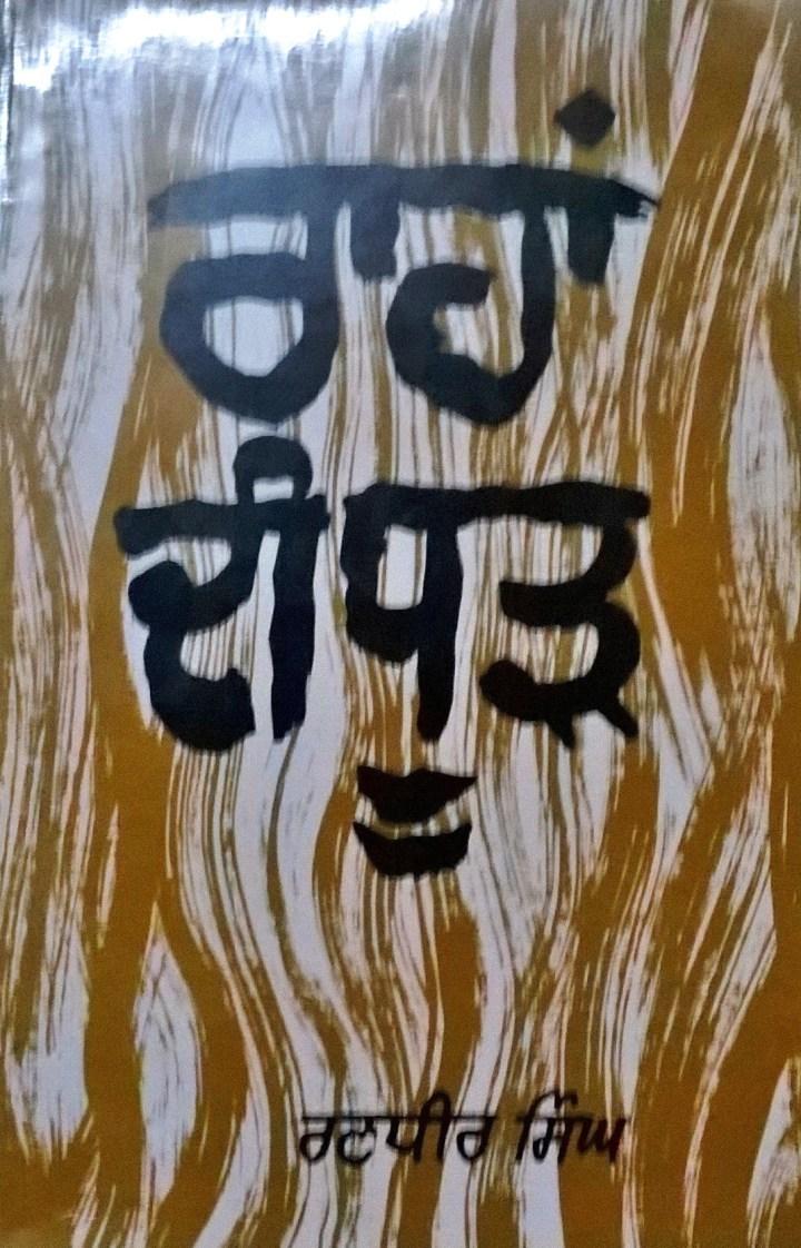 Randhir Singh books (2)