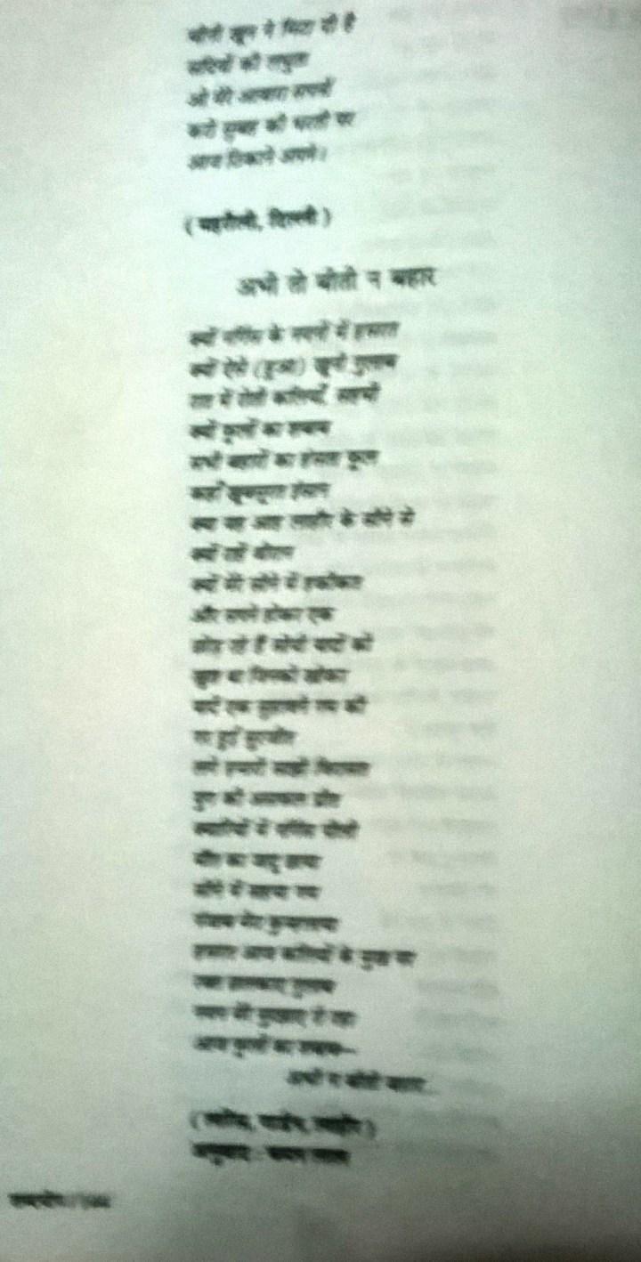 Randhir Singh poems-Hindi Translation-Chaman Lal (5)