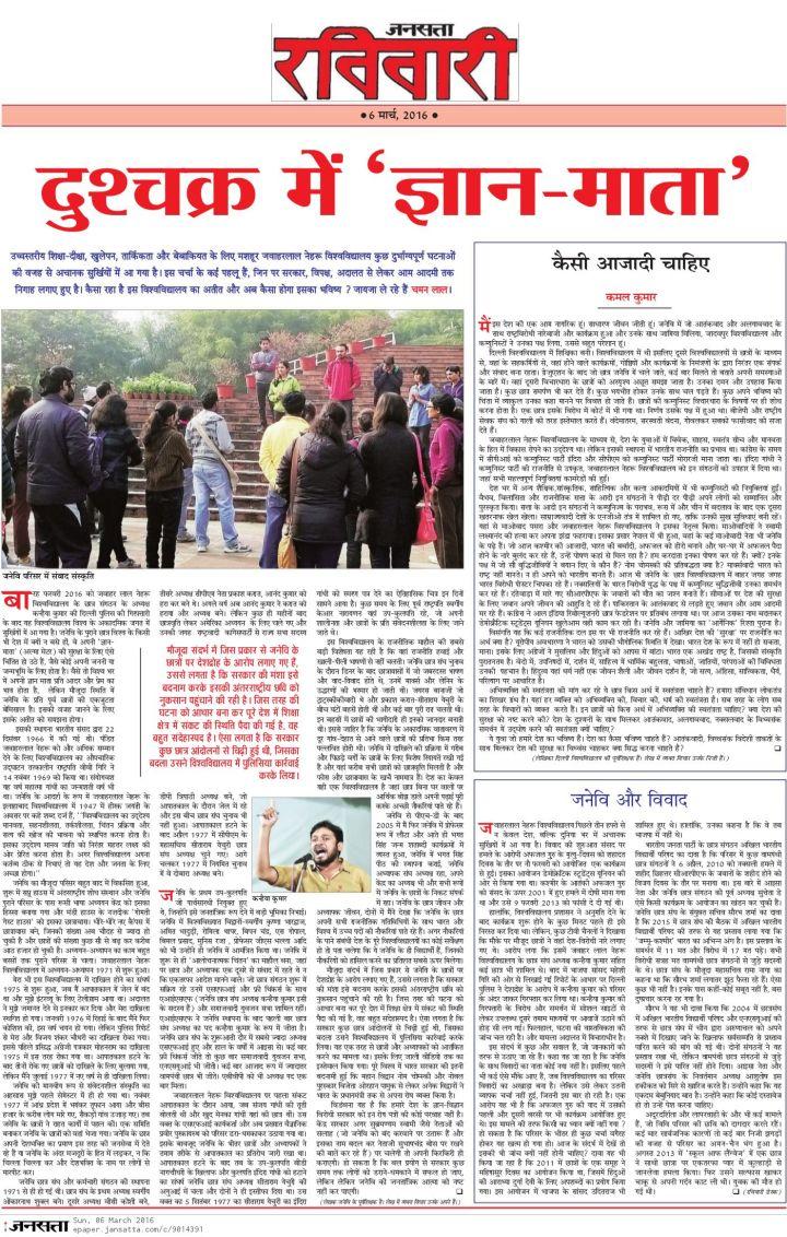 Jansatta JNU story-