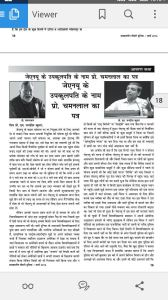 Letter to JNU VC-Teesri Duniya-March-16 (1)