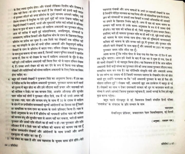 Writers protest-Pratirodh (1)