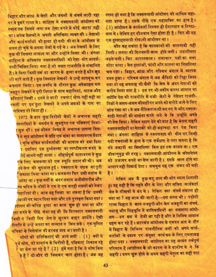 Mahashweta article (3)
