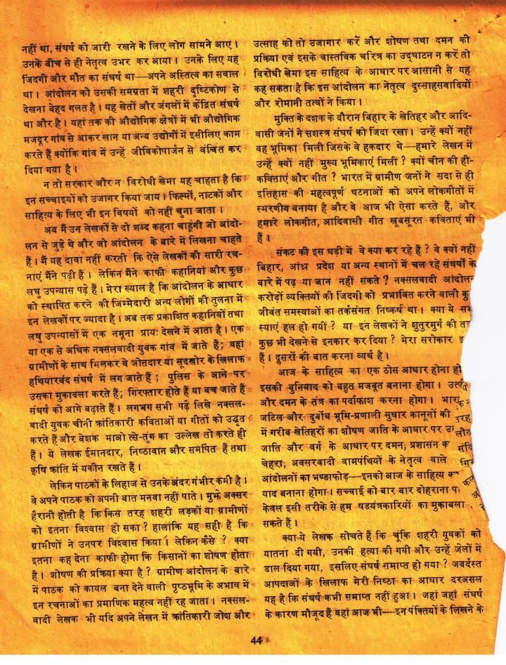 Mahashweta article (4)