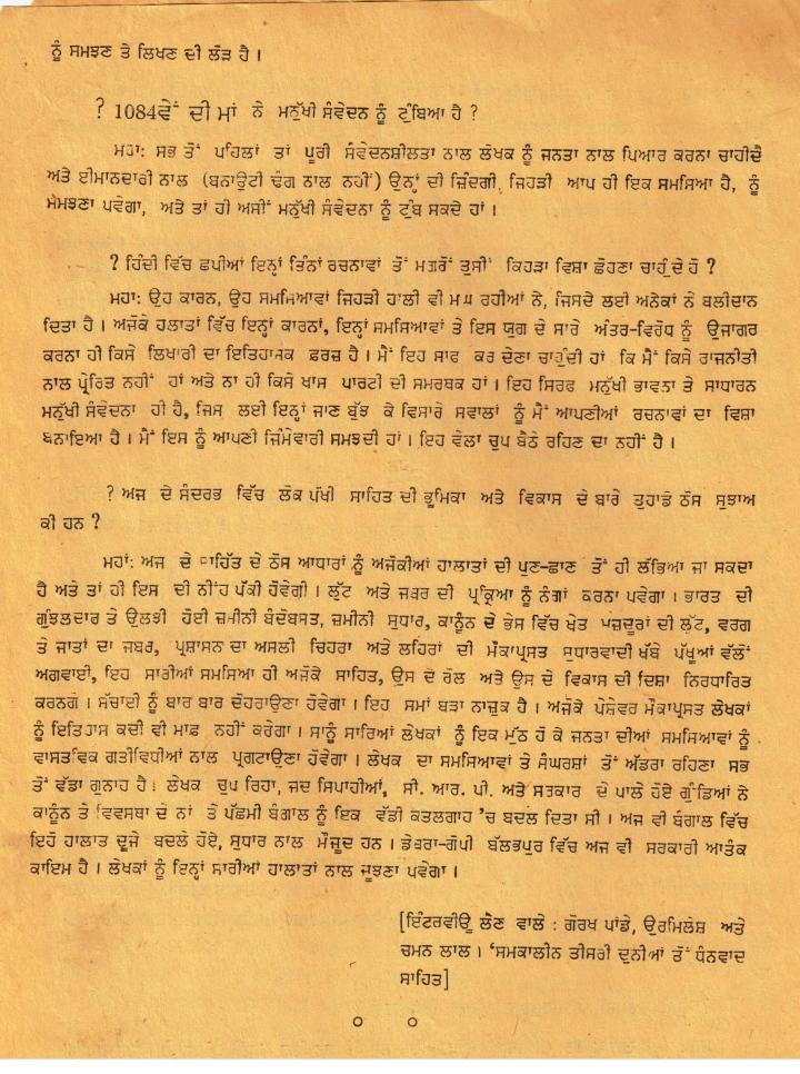 Mahashweta interview-Samta-1980 (10)