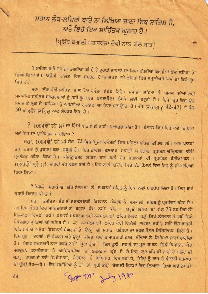 Mahashweta interview-Samta-1980 (3)