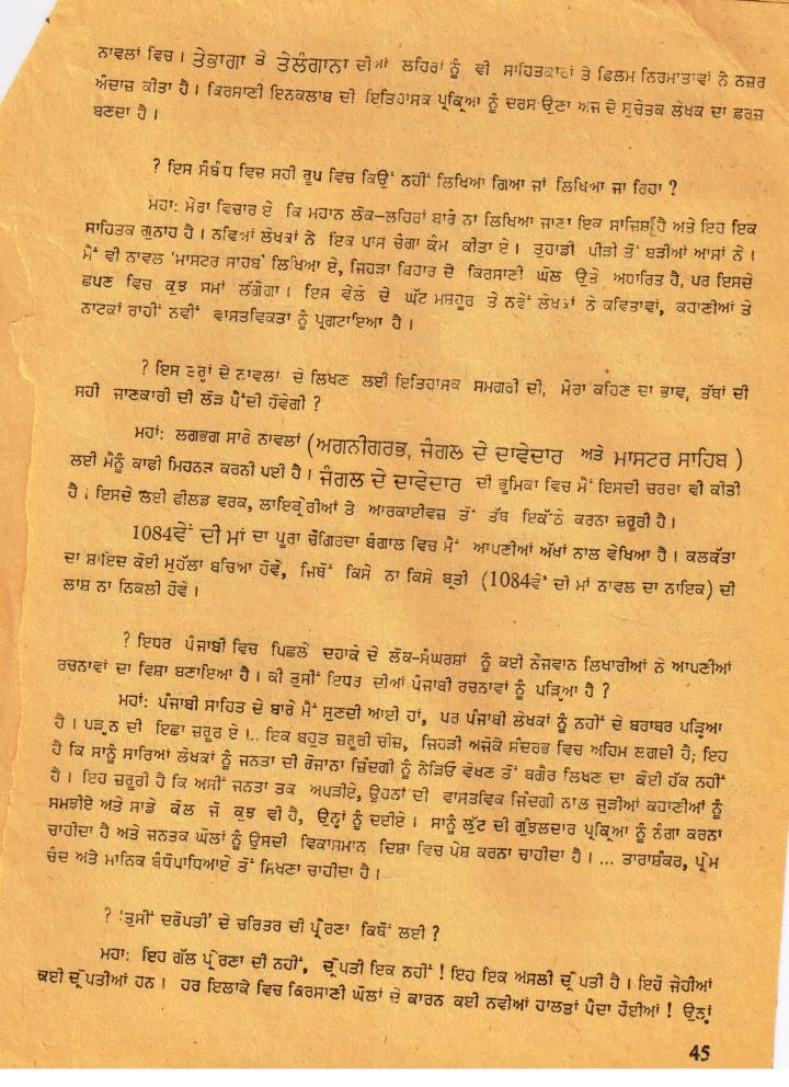 Mahashweta interview-Samta-1980 (5)