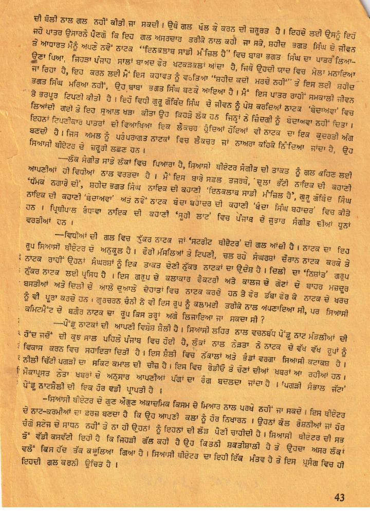 Mahashweta interview-Samta-1980 (8)