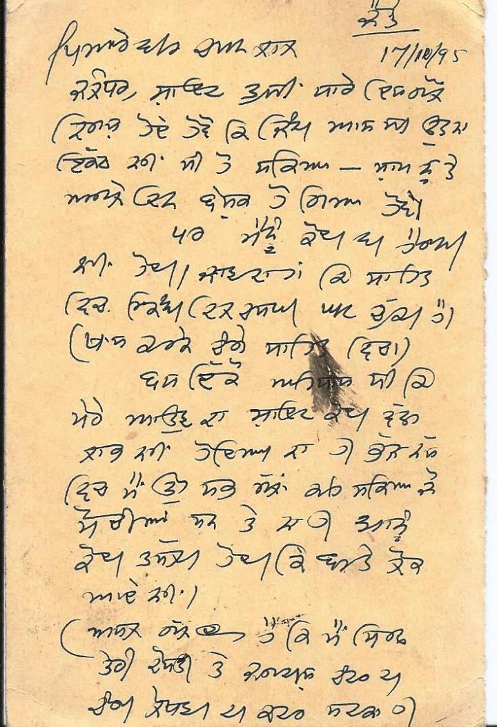 Gurdial Singh letter (1)