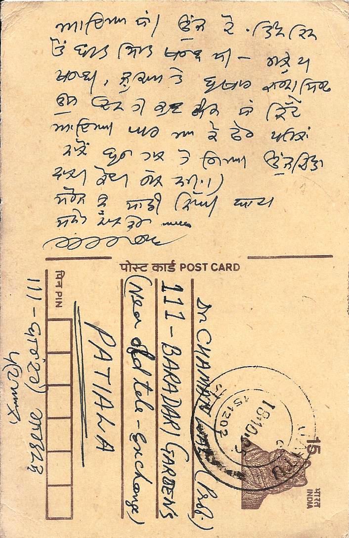 Gurdial Singh letter (2)