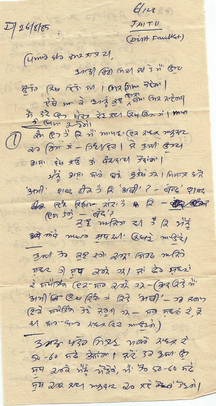 Gurdial Singh letter (4)