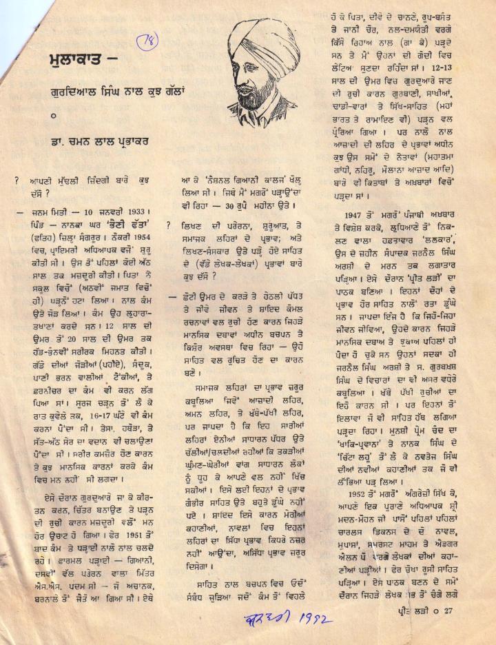 Gurdial Singh-Preetlari-1992 (1)