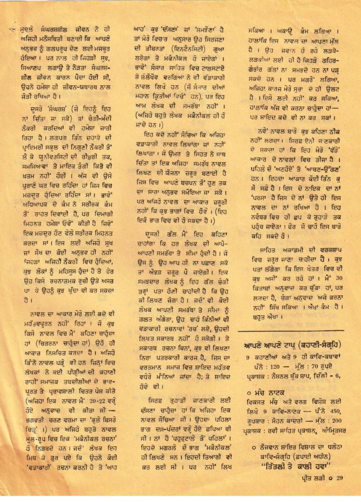 Gurdial Singh-Preetlari-1992 (3)