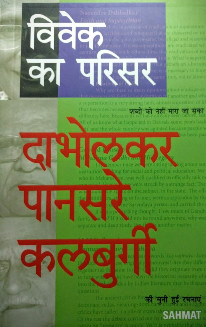 Dabholkar-Pansare-Kalburgi selections.jpg