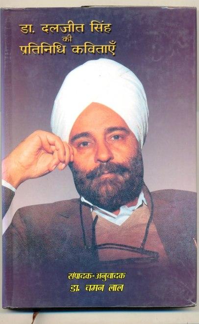 Dr. Daljit Singh Book Hindi