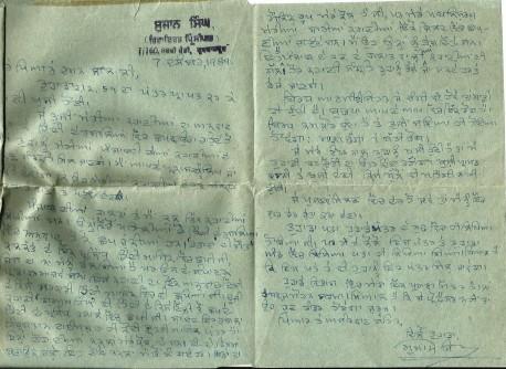 Principal Sujan Singh letter (2)