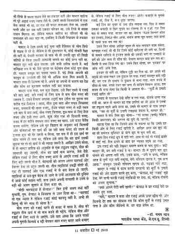 Rajai-Sujan Singh (2)
