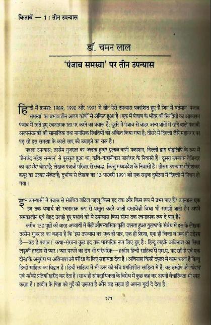 Panjab Hindi novel Sahitya akademi article (2)