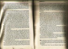 Panjab Hindi novel Sahitya akademi article (3)