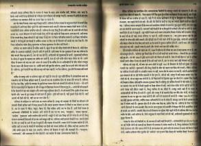 Panjab Hindi novel Sahitya akademi article (4)