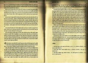 Panjab Hindi novel Sahitya akademi article (5)